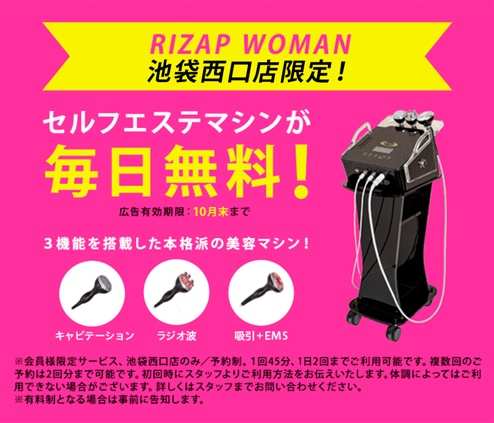 RIZAP WOMAN 池袋西口店OPEN記念! セルフエステマシンが毎日無料!広告有効期限:7月末まで 3機能を搭載した本格派の美容マシン! キャビテーション ラジオ波 吸引+EMS